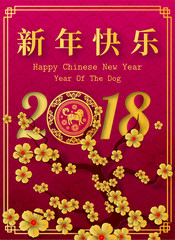 2018 Chinese New Year Paper Cutting Year of Dog Vector Design for your greetings card, flyers, invitation, posters, brochure, banners, calendar