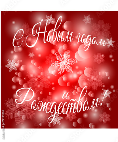merry christmas and happy new year in russian red christmas background with snow snowflakes - Merry Christmas In Russian