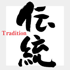伝統(筆文字・手書き)