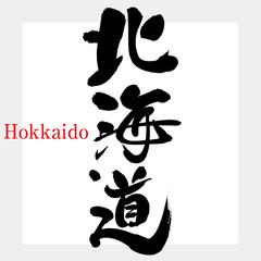北海道(筆文字・手書き)