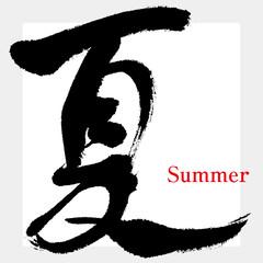 夏・Summer(筆文字・手書き)
