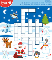Vector colorful crossword in Russian about winter animals and Christmas