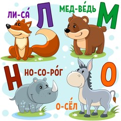A cartoon Russian alphabet for children with letters and pictures of a fox, a bear, a rhinoceros and a donkey.