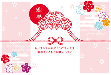 年賀状 富士山 水引き