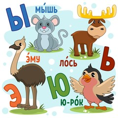 Cartoon Russian alphabet for children with letters and pictures mouse, moose, emu and bird.