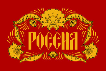 Russia typography illustration vector. Translation Russian word. Ethnic traditional embroidery floral frame with ornament and text. Print for travel souvenir, tourist card or web banner background.