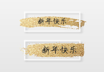 Calligraphy lettering Happy Chinese New Year. Holiday greeting card with gold glitter.