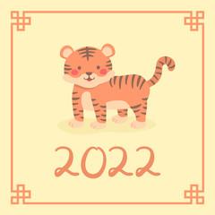 Chinese New Year 2022 Cute Tiger Zodiac Character Vector Illustration Cartoon Greeting Card