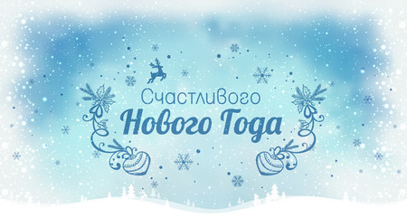 "Text in Russian: ""Happy New year"". Russian language. Cyrillic typographical on holidays background with winter landscape with snowflakes, light, stars. Vector Illustration. Xmas card"