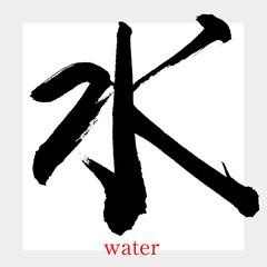 水(筆文字・手書き)