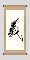 Chinese Calligraphy 'Justice', Kanji, Tattoo Symbol