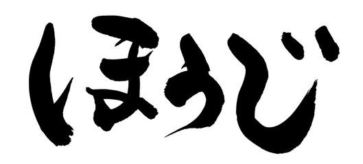 筆文字 ほうじ イラスト