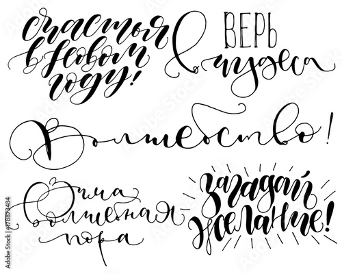 Lettering quotes Calligraphy set. Russian text Happy New Year, Make ...