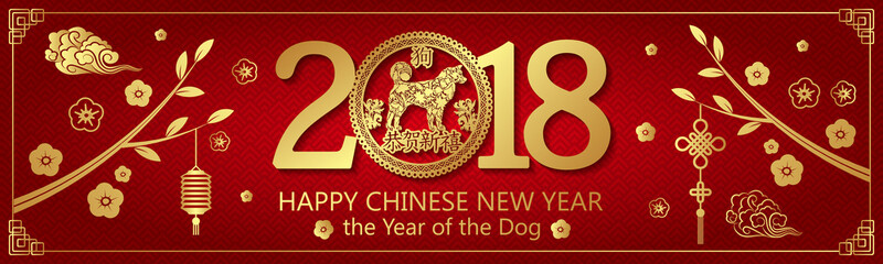 Gold on Red Dog horizontal banner for Chinese New Year.