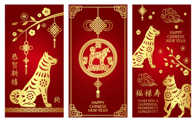 Set of banner with dog for Chinese New Year. Hieroglyph translation: Chinese New Year of the Rooster. Hieroglyph translation: Happy new year; happiness, prosperity longevity; dog