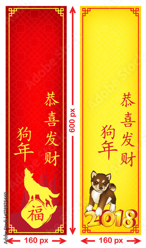 banner set for the chinese new year of the dog 2018 celebration text translation