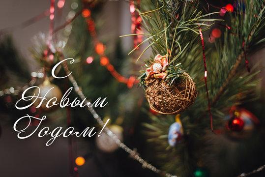 Надпись с новым годом на фоне новогодней ели