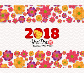 2018 chinese new year greeting card, paper cut with yellow dog and blooming background (hieroglyph: Dog)
