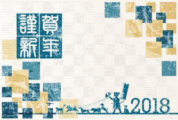 戌 年賀状 和紙 背景