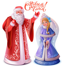 Happy New Year text greeting card translation from Russian. Russian Santa Claus and Snow Maiden