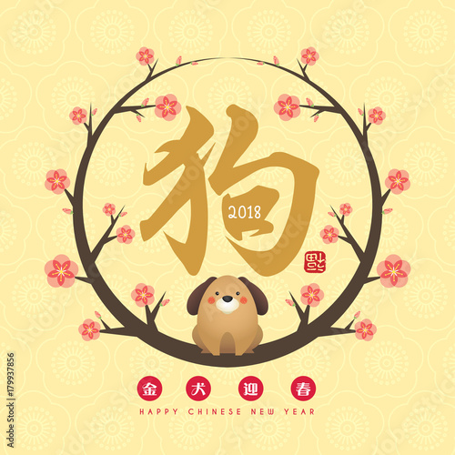 2018 chinese new year greeting card of cartoon dog with cherry 2018 chinese new year greeting card of cartoon dog with cherry blossom chinese calligraphy m4hsunfo