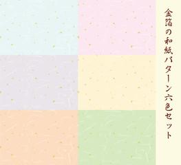 金箔の和紙パターンセット