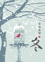 Vector winter landscape with the red bird is in the cage under the snow-covered tree in Chinese style. Hieroglyph Winter, Happiness, Truth