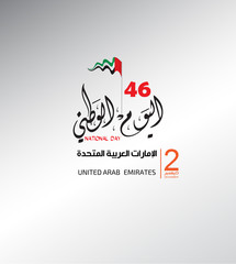 "United Arab Emirates ( UAE ) National Day , with an inscription in Arabic translation ""Spirit of the union, National Day of the United Arab Emirates"" , Vector illustration"