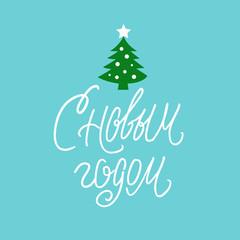 Happy New Year Russian greeting card calligraphy phrase S Novym Godom.