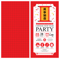 Chinese new year invitation party.