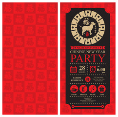 Chinese new year invitation party. Celebrate Dog year.