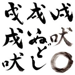 戌 年賀状 文字 アイコン