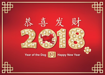 Happy Chinese New Year of the Dog. Red greeting card with text in Chinese and English for the celebration of the Year of the Earth Dog 2018. Ideograms translation: Congratulations and get Rich