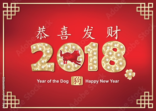 Happy chinese new year of the dog red greeting card with text in happy chinese new year of the dog red greeting card with text in chinese and m4hsunfo