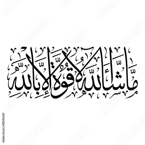 Arabic Calligraphy of verse number 39 from chapter
