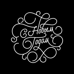 Russian Happy New Year flourish calligraphy lettering of swash line typography for greeting card design. Vector festive ornamental Russian New Year quote text of swirl pattern outline black background