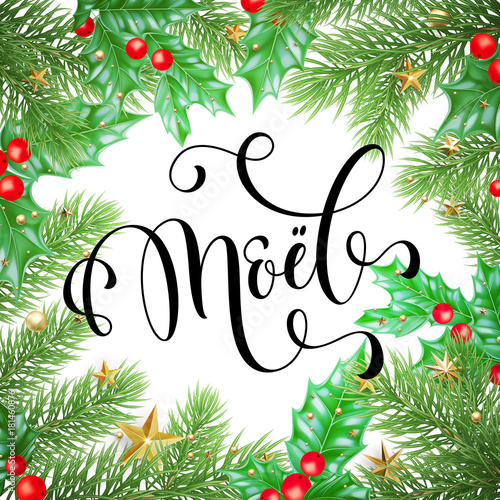 Noel French Merry Christmas hand drawn quote calligraphy and ...