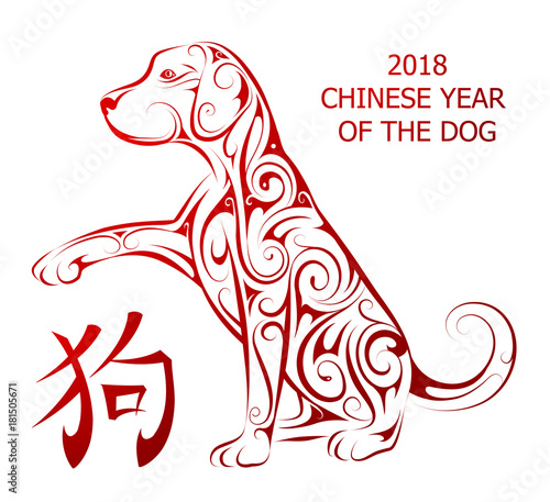 Dog As Symbol Chinese New Year 2018 Stock Image And Royalty Free