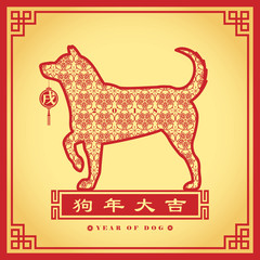 2018 Chinese New Year - year of the dog greeting card. Golden calligraphic of 2018 with dog. (translation: golden dog celebrate new year.)