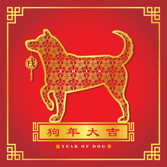 2018 year of Dog. Chinese New Year greeting card of golden dog with Xu (dog) decor. (chinese caption: wish you good luck and everything goes well in the coming year)