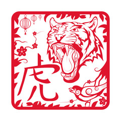 Chinese Tiger. (Chinese Translation:Tiger)