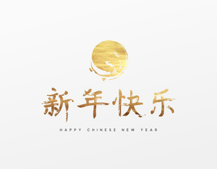 Happy New Year lettering Chinese hieroglyph. Greeting card with golden moon