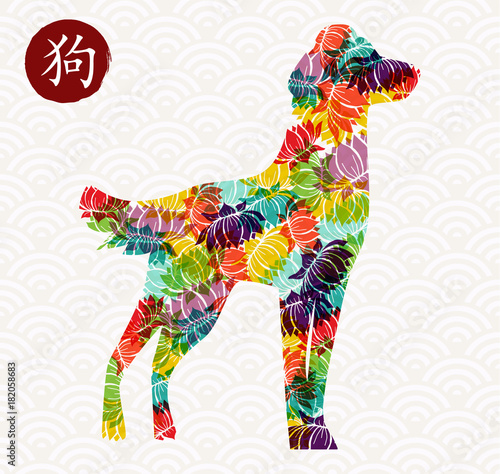 chinese new year of the dog 2018 colorful card stock image and