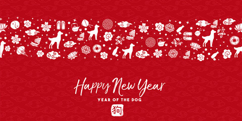 Chinese new year 2018 dog seamless pattern card