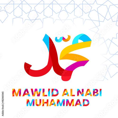 Maulid nabi muhammad mawlid al nabi muhammad arabic translate or maulid nabi muhammad mawlid al nabi muhammad arabic translate or mawlid prophet m4hsunfo Gallery