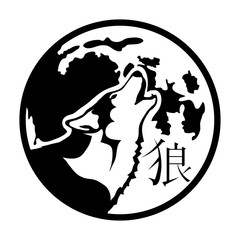 Chinese wolf. Wolf head logo. (Chinese Translation:Wolf)