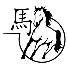 Chinese zodiac - Horse logo.(Chinese Translation:Horse)