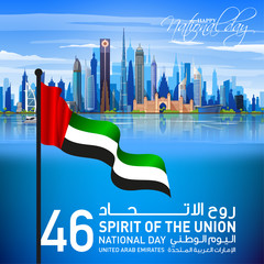 """United Arab Emirates National Day Logo with an inscription in Arabic translation """"Spirit of the union, United Arab Emirates National Day """", ( UAE ), Vector illustration"""