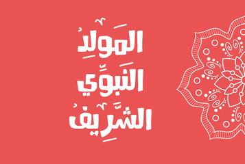 Islamic Greeting Card of Al Mawlid Al Nabawi
