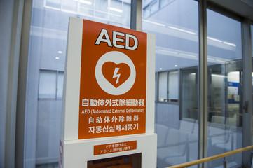 AED-自動体外式除細動器